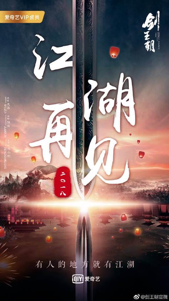 Kiếm Vương Triều (剑王朝)