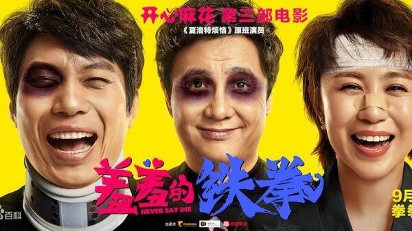 Phim hài cổ trang Trung Quốc hay nhất năm 2018 – Oan gia đổi mệnh